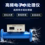 高频电子水处理仪阀