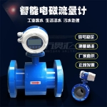 智能电磁流量计耐酸碱防爆污水防腐分体式水流量计量表DN50