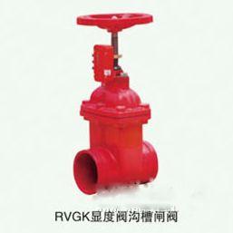 四川RVGK显度阀沟槽闸阀批发 成都沟槽闸阀价格实惠