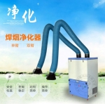 焊接烟尘净化设备可以去除电焊车间废气污染 空气净化