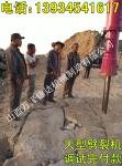 黑龙江伊春开采设备岩石劈裂机挖改式分裂器