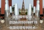 四达机械国内知名干燥机生产厂-淀粉闪蒸干燥机