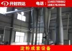 淀粉烘干机 土豆淀粉专用烘干机械 四达厂家供应