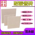 內蒙古耐酸瓷板,鄂爾多斯耐酸磚廠家批發
