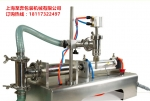 上海至奔G1WY单头液体卧式气动灌装机 自动灌装机 定量灌装