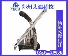 單管傾斜微壓計YYT2000B