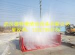 武汉江岸区平板式洗车平台 自动洗车槽现货供应有优惠