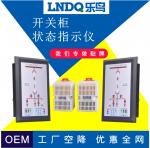 開關狀態指示儀 智能操顯裝置  斷路器狀態 樂鳥OEM貼牌廠