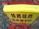 商杭高铁寿县铁路保护区AB桩厂家ab桩界桩