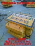 宁启线南京铁路安全保护区AB桩ab桩厂家