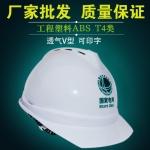 苏电之星安全帽产品图片介绍