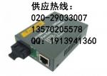 Net-linkHTB-1100S单模百兆光纤收发器