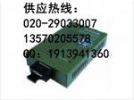 D-LINK(经典机型)DFE-850百兆多模光纤转换器