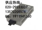 %正厂DFE-855快速以太网介质光纤转换器/价格