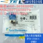 安普1375055-6六类网络模块/插座模块/合肥直销