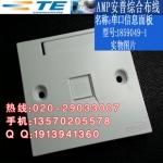 amp安普单口信息面板(双口面板)通用型