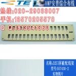 amp安普32口屏蔽配线架(空板)杭州报价