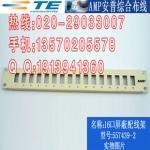安普超五类屏蔽16口配线架557429-2安普32口配线架