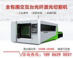 3000w光纖激光切割機價格多少錢_廠家直接報價