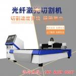 3000W激光切割机, 光纤激光切割机