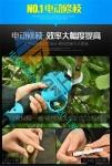 苗木修枝充電式大容量鋰電修枝剪刀電剪刀修枝剪摘果剪