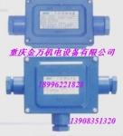 JHH-3型接線盒