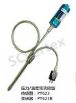 塑胶专用PT623高温熔体压力传感器