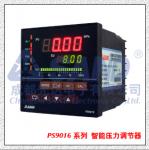 PS9016可編程智能數字壓力調節器