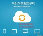 贵州煤矿智能设备主扇风机在线监控的新技术方案