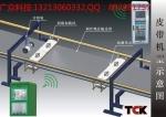 陕西煤矿设备KPZJ-PC皮带机在线监控系统技术方案