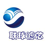 固安县联球过滤器材厂