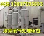 河南废气处理环保设备专业规划安装