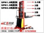 諾力半電動堆高車 SPN1030價格 手推電動堆高車品牌