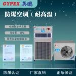 烏蘭察布防爆高溫空調BFKT-7.5LG,工業防爆高溫空調