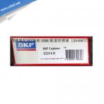 成都SKF进口轴承价格咨询 四川SKF轴承22314E代理商