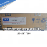 西南SKF进口轴承代理 成都滚子轴承22340CCK/W33