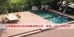 天津钢结构泳池配件价格-碧浪菲尔