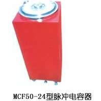 脉冲直流电容器的相关型号