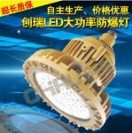 CRD8101-B防爆免維護LED節能燈|80W大功率圓形L