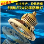 CRD8104-C防爆LED节能灯100W 应急30W 森本