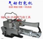 PET塑钢带气动打包机XQD19系列气动工具XQD25湖北武