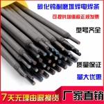 鎳基焊條 超合金 Ni102鎳基焊條 鎳合金鑄鐵焊條