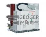 VS1-12/3150-31.5户内高压真空断路器固定式