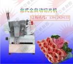 火鍋店專用凍肉切片機 小型羊肉切片機價格及報價