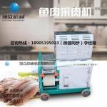 家用采鱼肉的机器,鱼肉鱼刺分离机