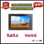 7寸安卓三防工业电脑支持NFC 可定制