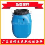 供应PET切转膜涂层涂料 水性离型剂耐温性好流平均匀