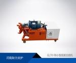 GL70-90小型双液注浆机