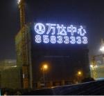 湖南长沙株洲湘潭益阳常德拉网字/网孔字/楼宇穿孔字厂家
