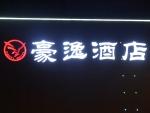 湖南長沙株洲湘潭邵陽婁底樓宇字/網孔字/樓頂外漏字廠家
